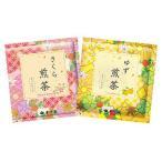 日本茶 ティーバッグ 桜と柚子の香る煎茶セット さく