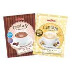 【期間限定】 かんたフェ ココアラテ120袋+豆乳カフェ[BROOK'S/BROOKS]