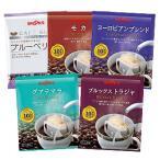 送料無料 ブルックス シャキッとクリアな味わいコーヒー5種セット カフェサプリブルーベリー入り [BROOK'S/BROOKS]