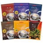 ギフト のし対応 送料無料 お歳暮 コーヒーギフト ドリップバッグコーヒー 珈琲 まごころセレクト6種セット ブルックス BROOK'S BROOKS