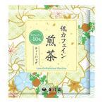 のし対応 ギフト 煎茶 日本茶 緑茶 低カフェイン煎茶 ティーバッグ 40袋 ブルックス BROOK'S