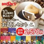 【ギフト のし対応】コーヒー ドリップバッグコーヒー ドリップコーヒー ドリップパックコーヒー 珈琲 送料無料 10g お試しセット ブルックス BROOK'S BROOKS
