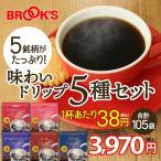 【ギフト のし対応】コーヒー ドリップコーヒー ドリップバッグコーヒー ドリップパック 珈琲 味わいドリップ5種セット ブルックス BROOK'S BROOKS