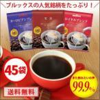 ギフト・のし対応 コーヒー 珈琲 ドリップバッグコーヒー ドリップコーヒー ドリップバッグ ドリップパック 10g 送料無料 3種 お試しセット ブルックス BROOK'S