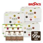 20%OFF 送料無料 ブルックス 美穀菜(びこくさい)お得な3箱セット シェーカー付 健康・美容・ダイエット 置