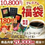 ショッピング予約 コーヒー ドリップバッグコーヒー プレミアムローストコーヒー グルメコーヒー プレミアム福袋 数量限定 50周年記念 送料無料 ブルックス BROOK'S BROOKS