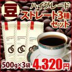 送料無料 ブルックス レギュラーハイグレードストレート3種セット 豆 コーヒー1.5kg