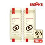 ブルックス レギュラーコーヒー【豆】モカ 1kgセット