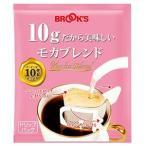 送料無料 ブルックス 10gだから美味しいモカブレンド 200袋 ドリップバッグコーヒー 珈琲 BROOK'S BROOKS