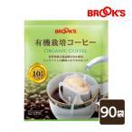 送料無料 ブルックス 有機栽培コーヒー 105袋 ドリップバッグコーヒー BROOK'S BROOKS