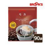 送料無料 ブルックス ストレート モカ 120袋 ドリップバッグコーヒー[BROOK'S BROOKS]