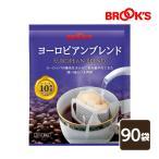 送料無料 ブルックス ヨーロピアンブレンド 120袋 ドリップバッグコーヒー 珈琲 BROOK'S BROOKS