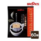 コーヒー ドリップコーヒー ドリップバッグコーヒー 珈琲 15g コーヒーマニアコク深焙煎 80袋