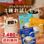 ブルックス  ドリップバッグコーヒー 3種お試しセット  Yahoo限定 送料無料 BROOK'S BROOKS