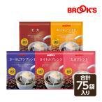 コーヒー ドリップコーヒー ドリップバッグコーヒー ドリップパック 珈琲 味わいドリップ5種セット ブレンド ストレート ブルックス BROOK'S BROOKS