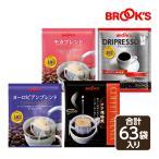 コーヒー 珈琲 ドリップコーヒー ドリップバッグコーヒー ドリップパックコーヒー 珈琲 10g 濃いコク楽しむセット ブルックス BROOK'S BROOKS