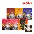 Wセット 味わいドリップ5種お得なWセット 送料無料 癒しのバリ15袋プレゼント コーヒー ドリップコーヒー  珈琲 225袋 ブルックス BROOK'S