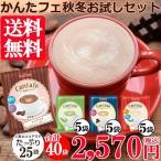 送料無料 ココア 抹茶 ミルクティー 粉末 インスタントコーヒー かんたフェ秋冬お試しセット 40袋 ブルックス BROOKS BROOK'S