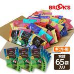 送料無料 ギフト のし対応 コーヒー ドリップコーヒー 10g お試しセット ブルマン 67袋 ドリップ ドリップパック  珈琲 個包装  ブルックス BROOK'S