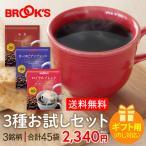 送料無料 ギフト のし対応 コーヒー ドリップコーヒー 3種お試しセット 45袋 ドリップ ドリップバック 珈琲 個包装 飲み比べ 1杯10g ブルックス BROOK'S