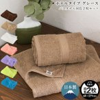 日本製 バスタオル grace(グレース) 2枚セット(同色) 送料無料 ホテルタイプ 泉州タオル 大判 タオルセット
