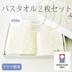 ショッピングタオル (G) バスタオル レオン(ホワイト) バスタオル 2枚セット 今治タオル ギフト 送料無料