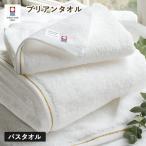 今治タオル ブリアン バスタオル  今治認定 今治ブランドタオル 日本製 ホワイト画像