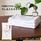 粗品タオル (のし名入れ)  のしポリ袋入り 中国製 200匁1枚あたり 100枚以上399枚以下のご注文