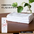 粗品タオル 箱入れ 200匁中国製1枚あたり 400枚以上のご注文