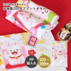 干支タオル お年賀タオル 中国製 200匁 1枚あたり 100枚以上399枚以下のご注文 袋入れ加工画像