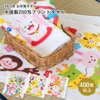 干支タオル 中国製 200匁 1枚あたり 400枚以上のご注文 のし・袋入れなし