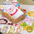 干支タオル お年賀タオル 中国製 200匁 1枚あたり 1枚以上99枚以下のご注文 のし・袋入れなし