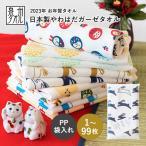 お年賀タオル 干支タオル 粗品タオル 日本製 やわはだガーゼタオル (1〜99枚)【袋入れ加工】