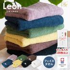 粗品タオル 今治産レオンフェイスタオル(カラー)1枚あたり【100枚以上〜】高級タオル