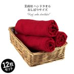 ショッピングタオル ハンドタオル 赤 日本製 おしぼりサイズ 95匁 12枚セット