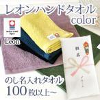 粗品タオル 今治産レオンハンドタオル(カラー)1枚あたり【100枚以上のご注文】高級タオル
