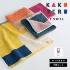 今治タオル ハンドタオル 2枚セット カクテルタオル 送料無料 (ネコポス) 日本製 おしゃれ