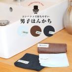手帕, 手巾 - (M)ハンカチ 男子はんかち。 送料無料