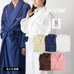 ショッピングバス (お名前刺繍入り) (リニューアル) 今治産 scene ホテルタイプバスローブ 送料無料