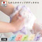 ボディタオル 2枚セット なめらかホイップ 日本製 とうもろこし繊維100% 送料無料 (ネコポス) まとめ買い 泡立ち やわらかめ