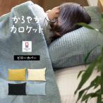 (M) 今治タオル 枕カバー 43×63cm カロケット ピローケース セール 送料無料