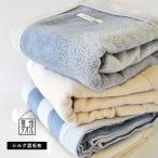 シルク混毛布 雪音(yukioto) リバーシブル 送料無料