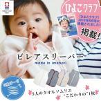 (M) ふんわり柔らかガーゼ素材 日本製 ガーゼ スリーパー ビレア 送料無料