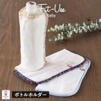 今治産 Fit-Use ガーゼペットボトルホルダー/哺乳瓶ホルダー (紙袋付属なし)