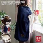 (M) マイヤー ブランケット  ひざ掛け 3way スナップボタン付き 70×100cm 送料無料 SALE