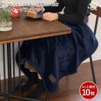 マイヤーブランケット  10枚ロット販売 3way サンゴマイヤー ひざ掛け スナップボタン付き 着る毛布 70×100cm 送料無料