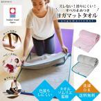 ヨガマット タオル 今治タオル 送料無料 日本製  ピラティス ヨガタオル ホットヨガ 滑り止め  スポーツ  吸水性 ヨガラグ
