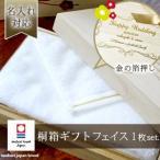(G) 今治産ブリアン フェイスタオル1枚桐箱入り 結婚祝いギフトセット こだわり 木箱 送料無料