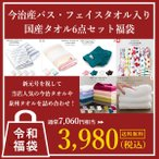 (数量限定)(令和福袋)タオル6点セット 福袋 令和  日本製  送料無料