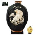 テーラー東洋 スカジャン TT13608 『WHITE TIGER/EAGLE & DRAGON/白虎×鷲龍』 リバーシブル アセテート スーベニア・ジャケット ブラック/イエロー